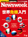 20080712newsweekcover080716