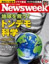 20090713newsweek20090715