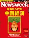 S20091105newsweek