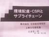 S180704csr_3