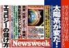S180906newsweek