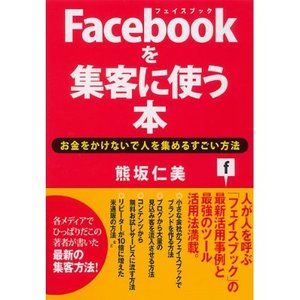 20110608facebook
