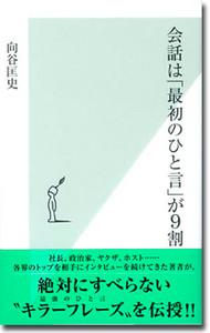 20120323kaiwa200