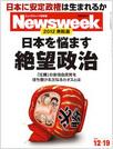 20121214newsweek