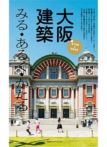 20150802osaka_kenchiku_2