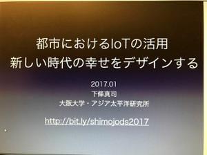 20170123iot27