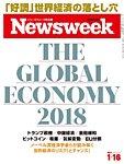 20180111newsweek116