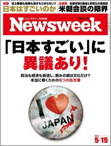 20180508newsweek