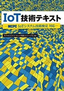 20180708iot_2