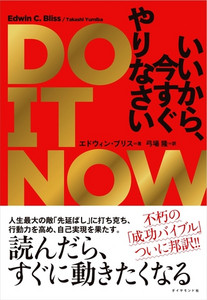 20180716do_it_now