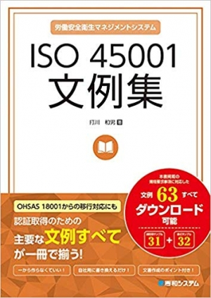 20200215-iso45001_