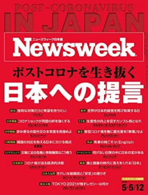 20200505newsweek65_