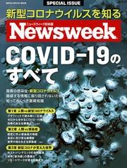 20200707newsweek